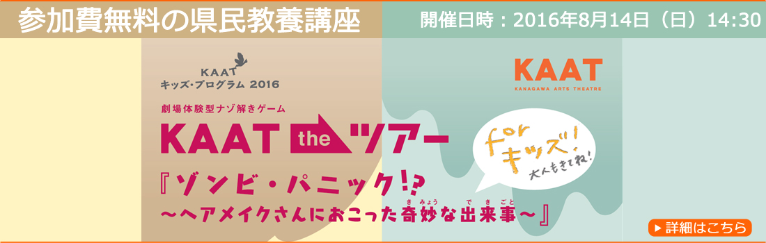 KAAT the ツアー