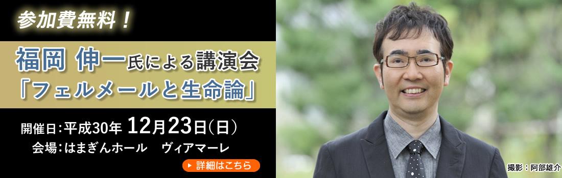 福岡伸一氏講演会「フェルメールと生命論」