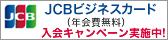 JCBビジネスカード 入会キャンペーン実施中