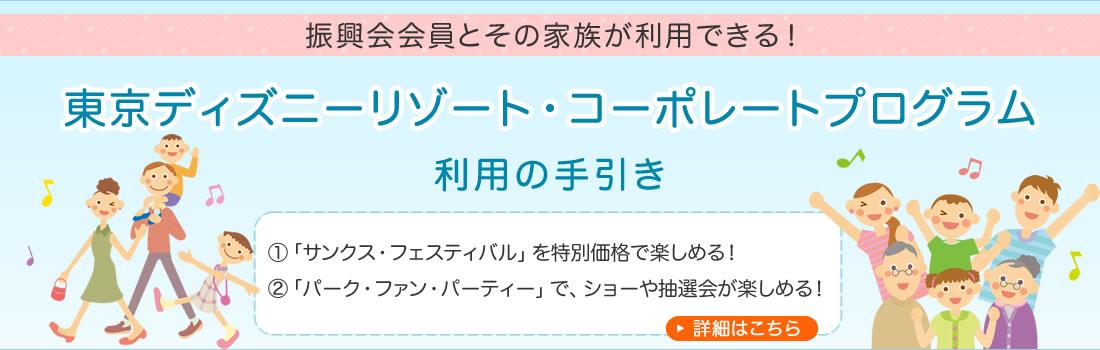 東京ディズニーリゾート・コーポレートプログラム 利用の手引き