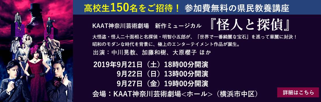 KAAT 神奈川芸術劇場 新作ミュージカル「怪人と探偵」