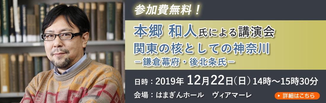 本郷和人氏 講演会 関東の核としての神奈川