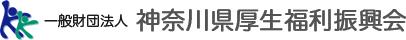 一般財団法人 神奈川県厚生福利振興会 logo